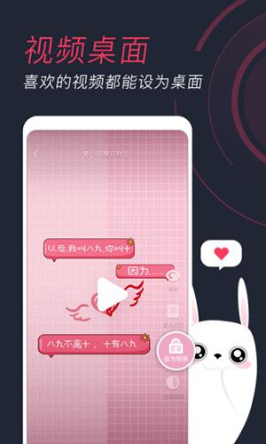 羞兔动态壁纸 V3.3.6.8 安卓版截图2