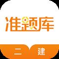 二级建造师准题库 V4.10 安卓免费版