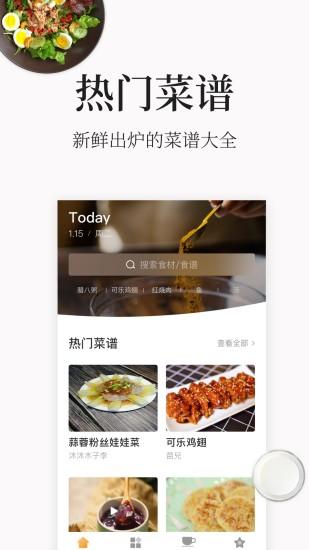做菜大全 V5.2.2 安卓版截图1
