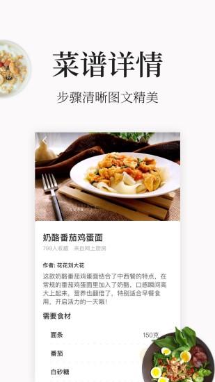 做菜大全 V5.2.2 安卓版截图3