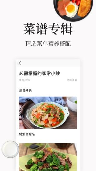 做菜大全 V5.2.2 安卓版截图2