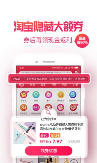淘粉吧手机客户端 V11.41 安卓版截图1