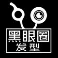 黑眼圈发型 V3.0.5 安卓版