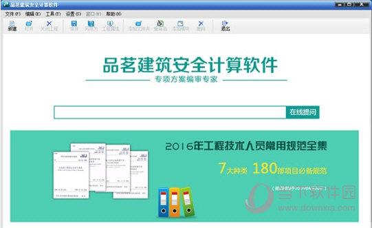 品茗安全计算软件13.0破解版