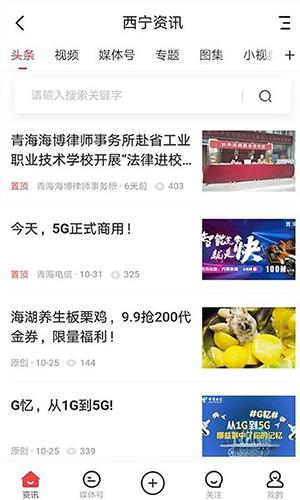 青海热线 V4.6 安卓版截图1