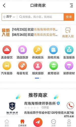 青海热线 V4.6 安卓版截图2