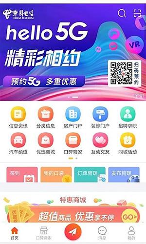 青海热线 V4.6 安卓版截图3