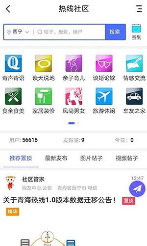 青海热线 V4.6 安卓版截图4