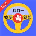 驾照考试科目一 V32.01.09 安卓版