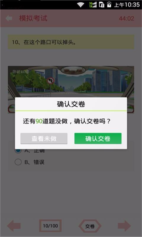 驾照考试科目一 V32.01.09 安卓版截图4