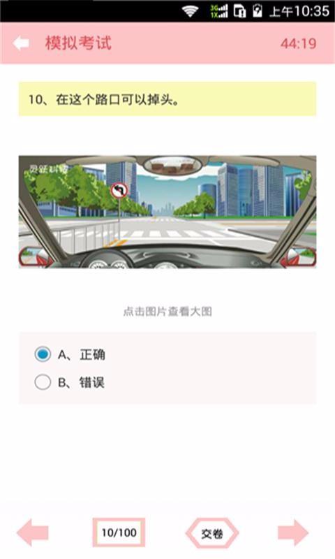 驾照考试科目一 V32.01.09 安卓版截图2