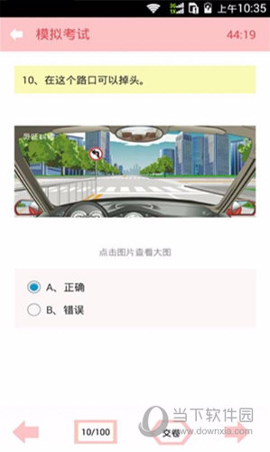 驾照考试科目一APP