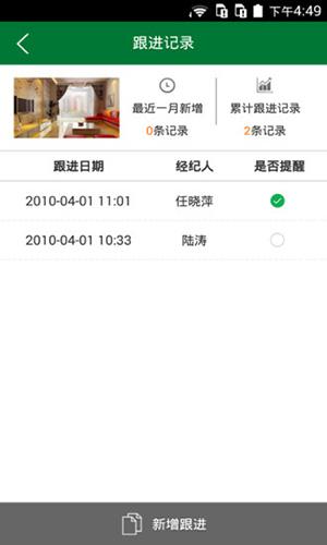 房管家 V3.4.8 安卓版截图5