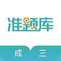 学位英语准题库 V4.10 安卓版