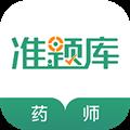执业药师准题库 V4.10 最新PC版