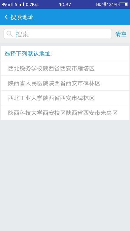 车务在线 V1.6.7 安卓版截图4