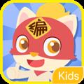 编程猫Kids校园版 V1.6.5 安卓版
