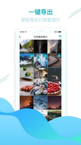 照片图片找回 V1.3.45 安卓版截图4