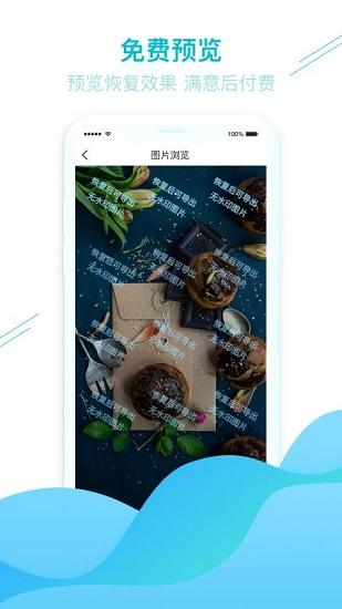 照片图片找回 V1.3.45 安卓版截图2