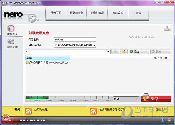 Nero9刻录软件免费版下载