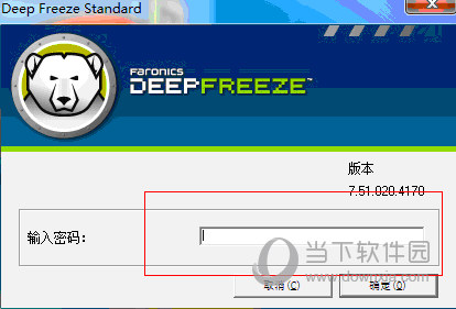 冰点还原精灵7.51密码破解版