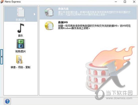 Nero9中文完整破解版