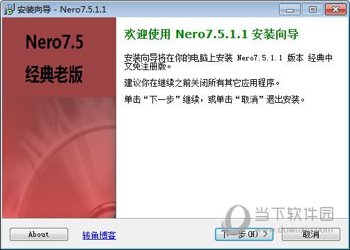 Nero7刻录软件免费版