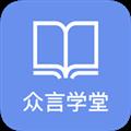 众言学堂 V3.1.1 安卓版