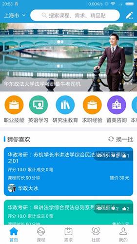 众言学堂 V3.1.1 安卓版截图2