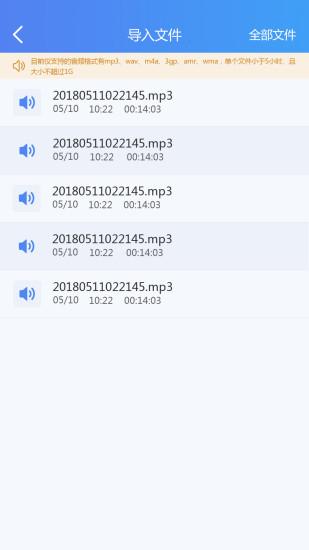语音文字转换助手 V1.1.4 安卓版截图1