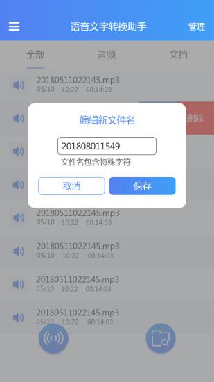 语音文字转换助手内购版 V1.1.4 安卓版截图4