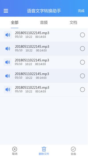 语音文字转换助手内购版 V1.1.4 安卓版截图3