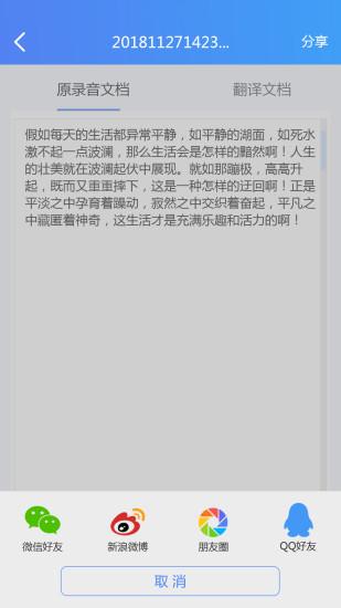 语音文字转换助手内购版 V1.1.4 安卓版截图2