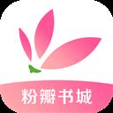 粉瓣书城 V2.0.0 安卓版