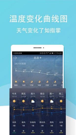 七彩天气预报 V4.1.7.5 安卓版截图3