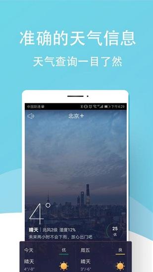 七彩天气预报 V4.1.7.5 安卓版截图4