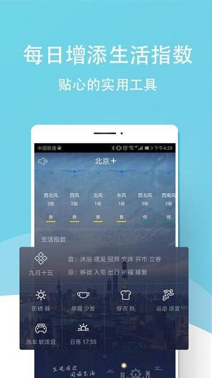 七彩天气预报 V4.1.7.5 安卓版截图2