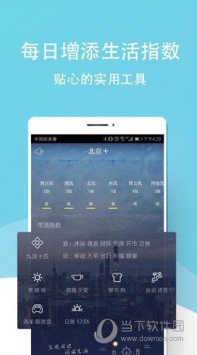 七彩天气预报