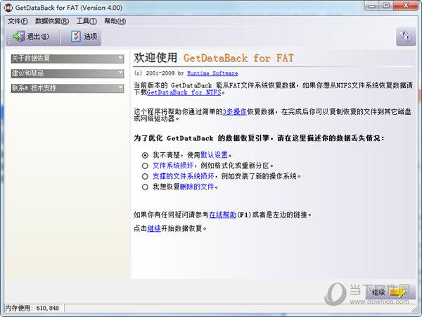 GetDataBack for FAT汉化版