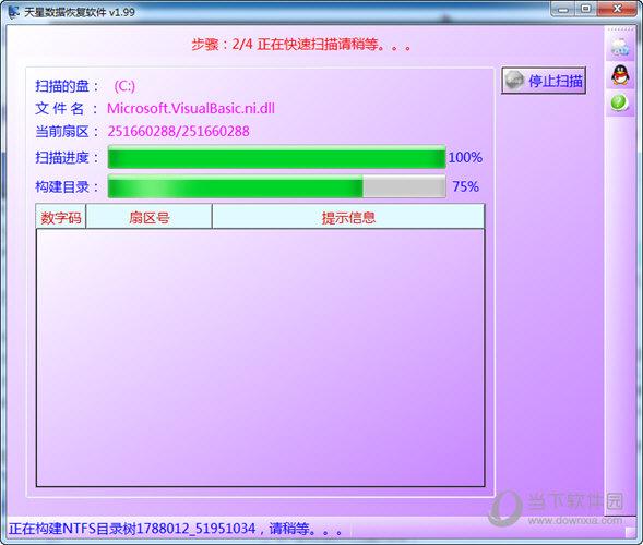 天星数据恢复软件