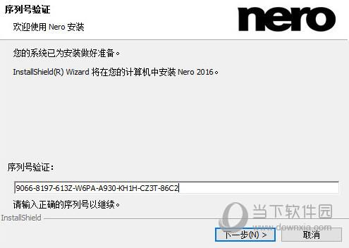 Nero10.6序列号注册机