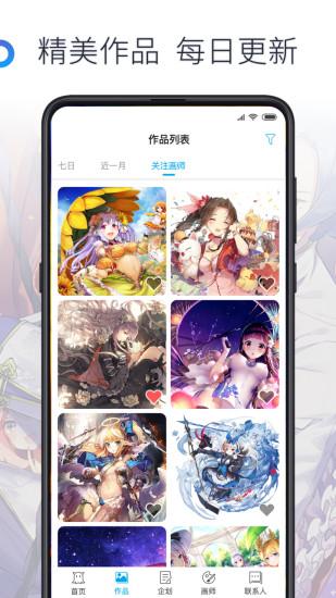 米画师 V4.8.3 安卓版截图2