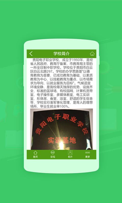 乾坤教育 V1.4 安卓版截图3