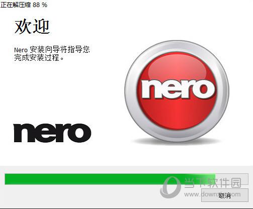 Nero10完整破解版