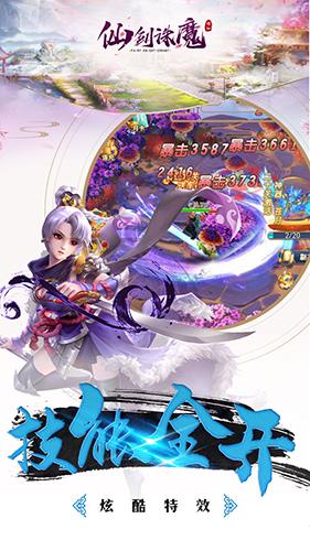 仙剑诛魔 V1.0.0 安卓版截图2