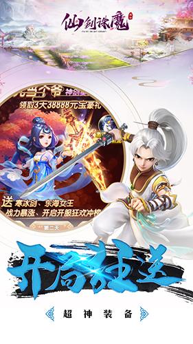 仙剑诛魔 V1.0.0 安卓版截图3