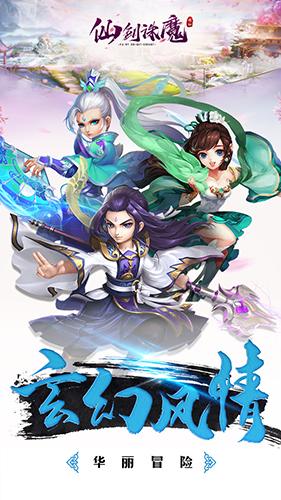 仙剑诛魔 V1.0.0 安卓版截图1
