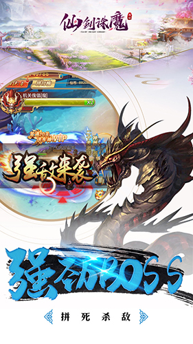 仙剑诛魔 V1.0.0 安卓版截图5