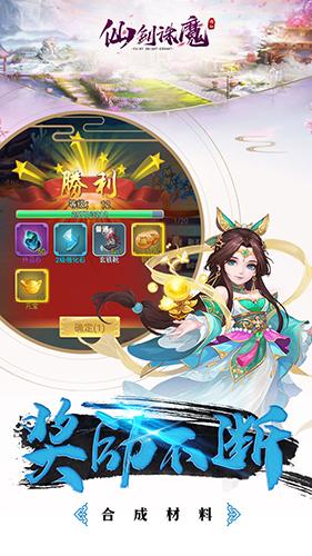 仙剑诛魔 V1.0.0 安卓版截图4