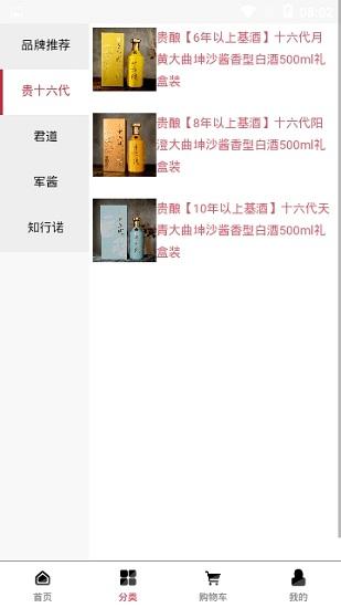 贵酒云商城 V1.0.0 安卓版截图3
